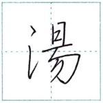 少し崩してみよう 行書 湯[tou] Kanji semi-cursive
