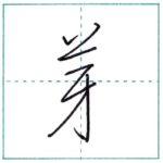 少し崩してみよう 行書 芽[ga] Kanji semi-cursive 2/2