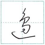 草書にチャレンジ 辺(邊)[hen] Kanji cursive script 2/2
