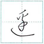 草書にチャレンジ 辺(邊)[hen] Kanji cursive script 1/2