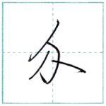 草書にチャレンジ 介[kai] Kanji cursive script