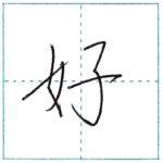 少し崩してみよう 行書 好[kou] Kanji semi-cursive