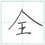 少し崩してみよう 行書 全[zen] Kanji semi-cursive