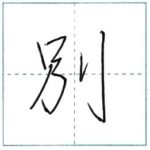 少し崩してみよう 行書 別[betsu] Kanji semi-cursive 1/2