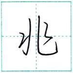 少し崩してみよう 行書 兆[chou] Kanji semi-cursive