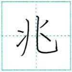漢字を書こう 楷書 兆[chou] Kanji regular script