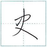 草書にチャレンジ 史[shi] Kanji cursive script