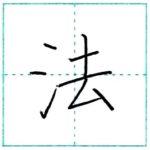 漢字を書こう 楷書 法[hou] Kanji regular script