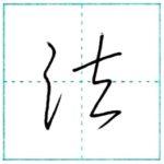 草書にチャレンジ 法[hou] Kanji cursive script