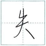 少し崩してみよう 行書 失[shitsu] Kanji semi-cursive