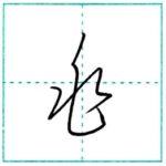 草書にチャレンジ 兆[chou] Kanji cursive script 2/2