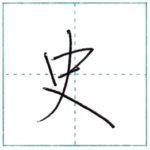 少し崩してみよう 行書 史[shi] Kanji semi-cursive