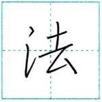 少し崩してみよう 行書 法[hou] Kanji semi-cursive