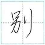 少し崩してみよう 行書 別[betsu] Kanji semi-cursive 2/2
