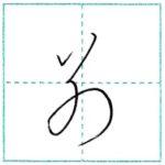 草書にチャレンジ 別[betsu] Kanji cursive script