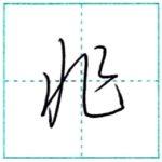 草書にチャレンジ 兆[chou] Kanji cursive script 1/2