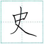 漢字を書こう 楷書 史[shi] Kanji regular script