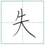 漢字を書こう 楷書 失[shitsu] Kanji regular script