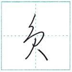 草書にチャレンジ 負[fu] Kanji cursive script
