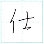 少し崩してみよう 行書 仕[shi] Kanji semi-cursive