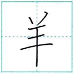 漢字を書こう 楷書 羊[you] Kanji regular script