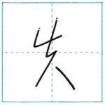 草書にチャレンジ 失[shitsu] Kanji cursive script 2/2