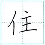 漢字を書こう 楷書 住[juu] Kanji regular script