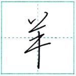 少し崩してみよう 行書 羊[you] Kanji semi-cursive