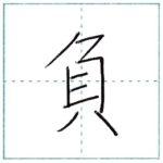 漢字を書こう 楷書 負[fu] Kanji regular script