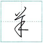 草書にチャレンジ 羊[you] Kanji cursive script