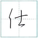 草書にチャレンジ 仕[shi] Kanji cursive script