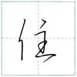 草書にチャレンジ 住[juu] Kanji cursive script