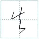 草書にチャレンジ 失[shitsu] Kanji cursive script 1/2