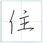 少し崩してみよう 行書 住[juu] Kanji semi-cursive