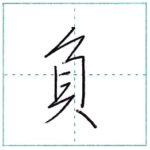 少し崩してみよう 行書 負[fu] Kanji semi-cursive