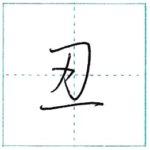 草書にチャレンジ 丑[chuu, ushi] Kanji cursive script