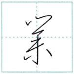 草書にチャレンジ 業[gyou] Kanji cursive script