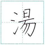 漢字を書こう 楷書 湯[tou] Kanji regular script