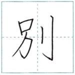 漢字を書こう 楷書 別[betsu] Kanji regular script
