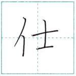 漢字を書こう 楷書 仕[shi] Kanji regular script
